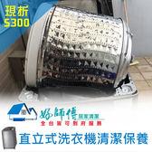 夏季限定【好師傅居家清潔】直立式洗衣機清潔保養