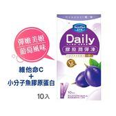 活沛多膠原潤彈凍10包入(葡萄風味)