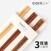 玉米實木兒童筷子無漆無蠟寶寶筷小孩家用個性木質短快子創意套裝