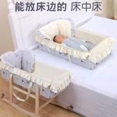 便攜式床中床寶寶嬰兒床新生防壓蚊帳摺疊小bb床上床多功能搖籃床 NMS小明同學