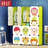 兒童衣櫃 卡通衣櫃兒童寶寶嬰兒收納櫃組合塑料小孩組裝簡易衣櫥經濟型jy【限時八八折】