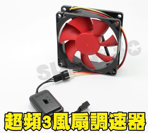 新竹【超人3C】超頻3 風扇調速器 三段式 3PIN減速線 降壓線 降速線 降低噪音 電腦 風扇 0000588