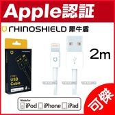 犀牛盾 RHINO SHIELD Lightning to USB Cable 充電線 2M 傳輸線 適用 APPLE
