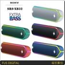 送原廠折疊水壺【福笙】SONY SRS-XB32 重低音 藍芽喇叭 藍牙喇叭 (索尼公司貨) IP67防水防塵