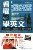 看電影學英文:大明星教你說英文,輕鬆學習零壓力(停機40天)