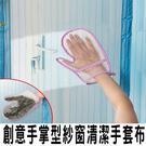 創意紗窗清潔布 牆角 死角 家務 蚊帳 窗戶 除灰 大掃除 清潔用品 紗門 百葉窗 出風口 清潔巾 門簾