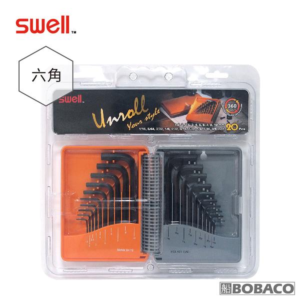 SWELL【短款-黑六角扳手20支組】(公制+英制)