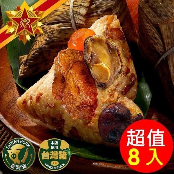【南紡購物中心】五星御廚 養身宴-仙露鮑魚黃金粽(大顆)8入組