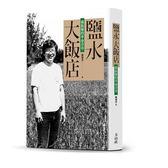 鹽水大飯店:戴振耀的革命青春