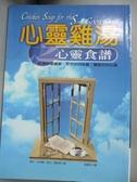 【書寶二手書T7/心靈成長_HPE】心靈雞湯關於食譜_傑克坎菲爾