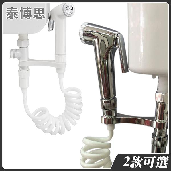 泰博思 馬桶噴槍軟管組 清洗潔身器 婦洗器 沖洗器 增壓 手持 兩款可選【M008F】