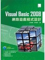 二手書博民逛書店 《Visual Basic 2008網路遊戲程式設計》 R2Y ISBN:9862012803│江家頡、李長沛