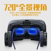 VR vr眼鏡3d立體虛擬現實頭戴式六代頭盔蘋果安卓手機專用智慧眼睛一體機ar手柄游戲JD 雲雨尚品