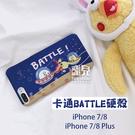 【妃凡】韓國卡通!卡通 BATTLE 硬殼 iPhone 7 / 8 plus /SE(2020)保護套 手機殼 保護殼 77