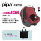 Nuna PIPA提籃汽座 (黑色/莓紅)【贈Nuna時尚手提袋x1】
