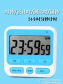 廚房定時器提醒器學生學習靜音電子秒錶番茄鐘鬧鐘記時器倒計時器 概念3C旗艦店