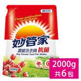 妙管家-抗菌濃縮洗衣精2000g(6入/箱)-箱購-箱購