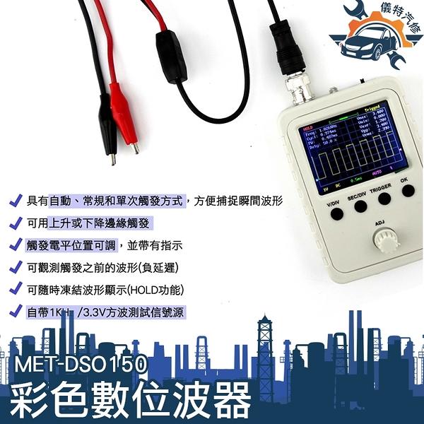 【儀特汽修】操作簡單 示波器探頭 示波表 MET-DSO150  示波器 CE認證   電子實訓 可儲存
