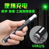 激光手電迷你紅外線教鞭綠光USB可充電鐳射燈遠射筆售樓部沙盤筆 ~黑色地帶