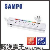 SAMPO聲寶 6插座6開關延長線-台灣製造1.8米(6尺)/1.8M/1.8公尺(EL-U66R6TB)