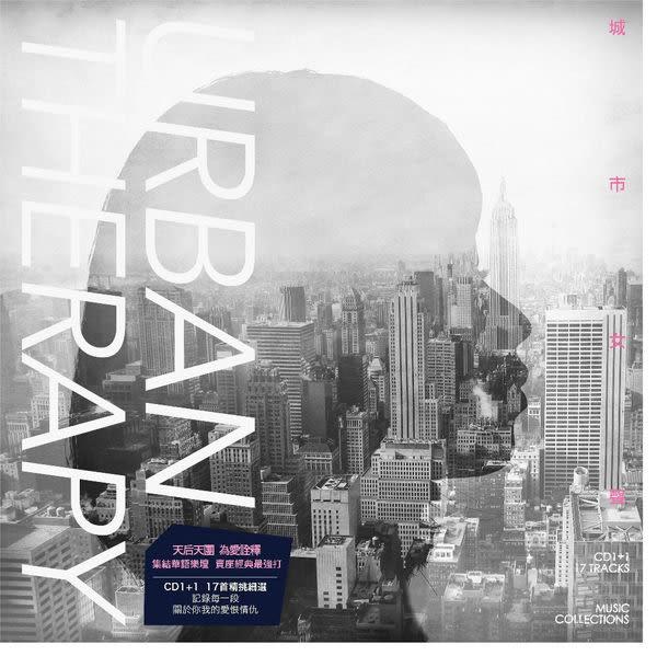 城市女聲 雙CD 合輯 (購潮8)