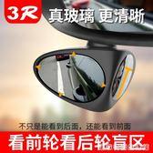 汽車前後輪盲區鏡下視鏡右前輪後視鏡小圓鏡反光倒車輔助鏡子盲點  igo 居家物語