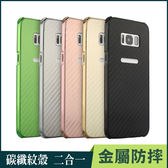 三星 S8 S8 Plus  手機殼 保護殼 磨砂殼 碳纖紋 金屬防摔殼 二合一 全包覆 硬殼  H6