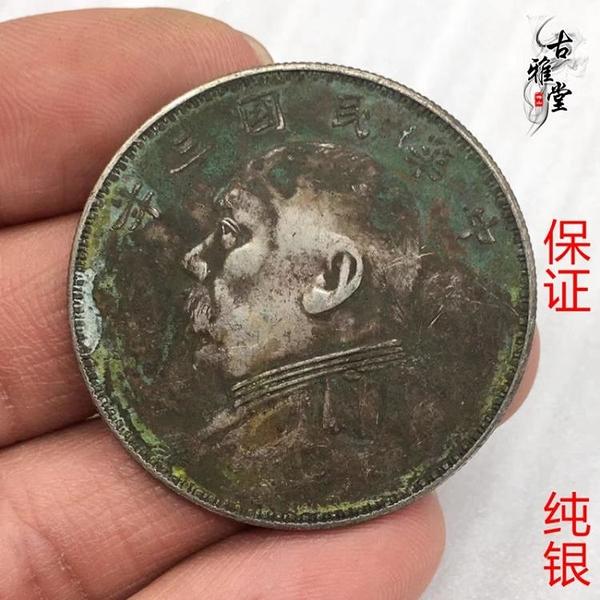 中華民國三年一元o版0版特殊三角圓大頭銀元稀有版綠繡生坑老包漿1入