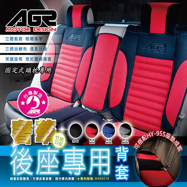 AGR 通用型 奢華竹炭 後座背套 HY956 HY957 保護防汙 透氣椅套 保護座椅 止滑透氣