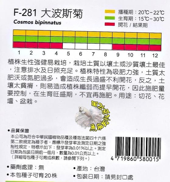[大波斯菊種子] 各式觀賞花卉種子 香草種子 蔬菜水果種子 . 單買種子。郵局運費40元起