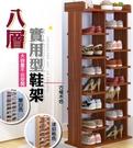 24114-209-柚柚的店【8層置物鞋櫃40cm】書櫃 辦公櫃 書桌置物桌 置物櫃 儲物櫃 櫥櫃櫃子