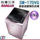 24期零利率 【新莊信源】台灣三洋DD直流變頻超音波單槽洗衣機SW-17DVG
