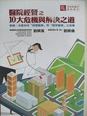 【書寶二手書T8/醫療_ANF】醫院經營之10大危機與解決之道_2018年
