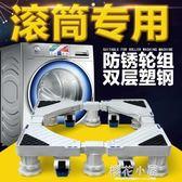 滾筒洗衣機底座通用型全自動固定防震移動萬向輪托架墊高海爾專用QM『櫻花小屋』