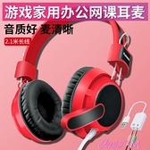 電腦耳麥頭戴式耳機帶麥克風有線游戲電競吃雞臺式機筆記本耳機麥 JUST M