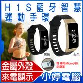 【3期零利率】全新 H1S智慧運動健康管理手環 熱量/卡路里 運動步伐來電提醒 自拍器 時間顯示