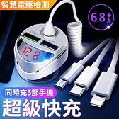 【三合一自帶線】35W雙USB智慧電壓檢測車充(Lightning/Type-C/Micro)