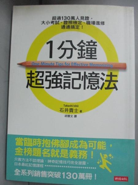 【書寶二手書T5/進修考試_C1X】1分鐘超強記憶法_石井貴士