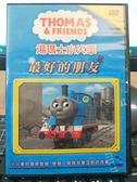 挖寶二手片-0B02-159-正版DVD-動畫【湯瑪士小火車 最好的朋友】-(直購價)