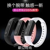 錶帶 樂心手環2/3/5/5s腕帶替換帶 樂心手環mambo腕帶配件通用男女 【快速】