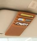 車載遮陽板卡片夾