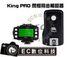 【EC數位】NCC認證 PIXEL King PRO 支援 i-TTL 離機閃王 1/8000S 閃燈同步觸發器