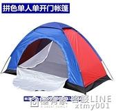 戶外野營單人1人雙開門兒童室內釣魚帳篷家用防雨輕便露營蚊帳 ATF 極有家