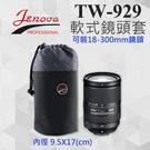 【鏡頭袋 小】直徑9公分 高17cm 吉尼佛 Jenova TW-929 軟式 束口 保護袋 鏡頭包 鏡頭套 TW929