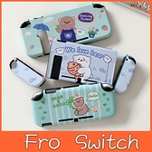 Switch保護殼 可愛小熊 Switch彩繪保護殼 Switch保護套 一體成形 分體可拆 Switch Lite