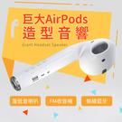 好大一隻 Airpods造型 藍牙音響 喇叭 巨型特大 Airpods藍牙音箱 超大 蘋果耳機 聖誕禮物 交換禮物