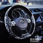 (免運)汽車方向盤套冬季短毛絨把套男女可愛大眾速騰卡羅拉朗逸軒逸別克