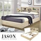 Jason馬來西亞雙人5尺收納床組(床頭...