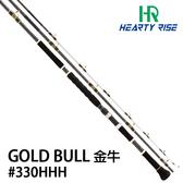 漁拓釣具 HR GOLD BULL 金牛 330HHH (海釣場專用竿)