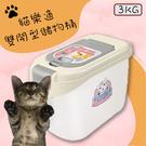 【寵物樂園】CATIDEA 3KG雙開型...